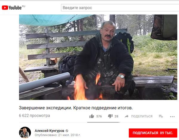 Экспедиции к выпаривателям родниковой воды - Страница 17 Kungurov_20180721_konets