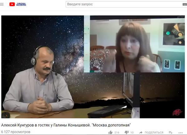 Экспедиции к выпаривателям родниковой воды - Страница 14 Kungurov_i_konysheva_20161008_600