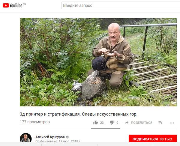 Экспедиции к выпаривателям родниковой воды - Страница 17 Kungurov_iskustvennye_gory