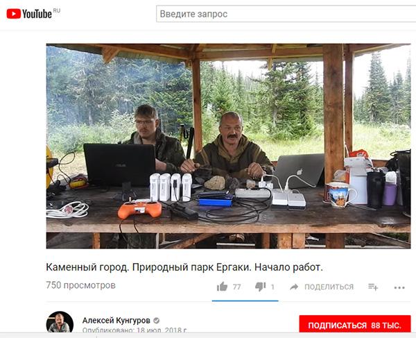 Экспедиции к выпаривателям родниковой воды - Страница 17 Kungurov_kamenny_gorod_2018_100_geobeton