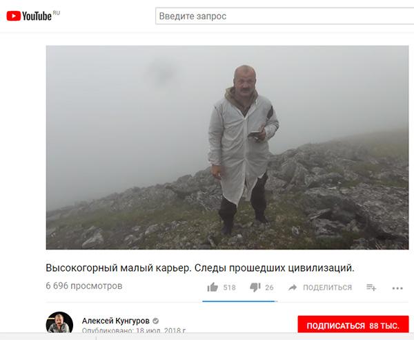 Экспедиции к выпаривателям родниковой воды - Страница 17 Kungurov_karier