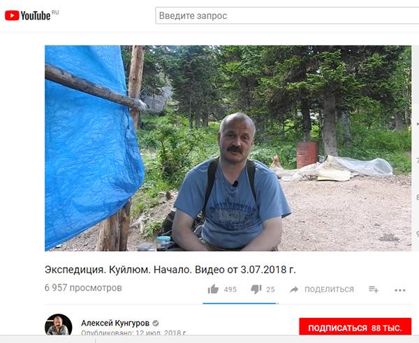 Экспедиции к выпаривателям родниковой воды - Страница 17 Kungurov_kuylyum_20180703