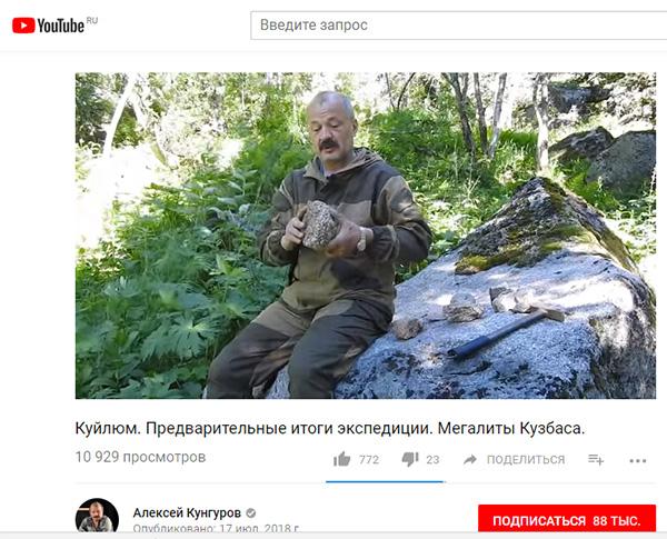 Экспедиции к выпаривателям родниковой воды - Страница 17 Kungurov_kuylyum_20180708