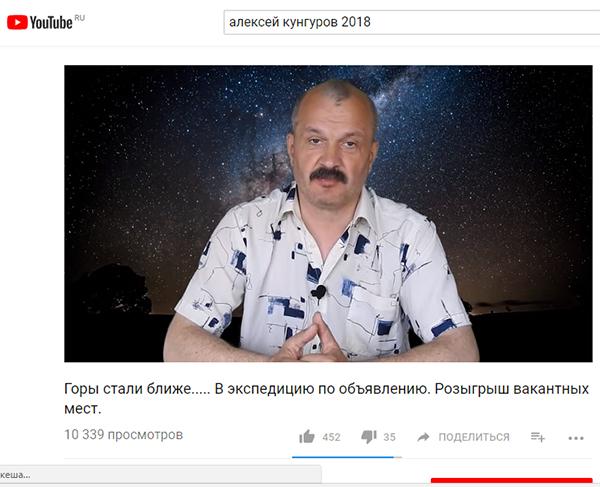 Экспедиции к выпаривателям родниковой воды - Страница 15 Kungurov_ob_expeditsii-2018_600