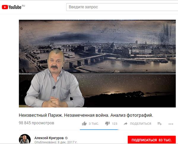 Экспедиции к выпаривателям родниковой воды - Страница 14 Kungurov_paris_600