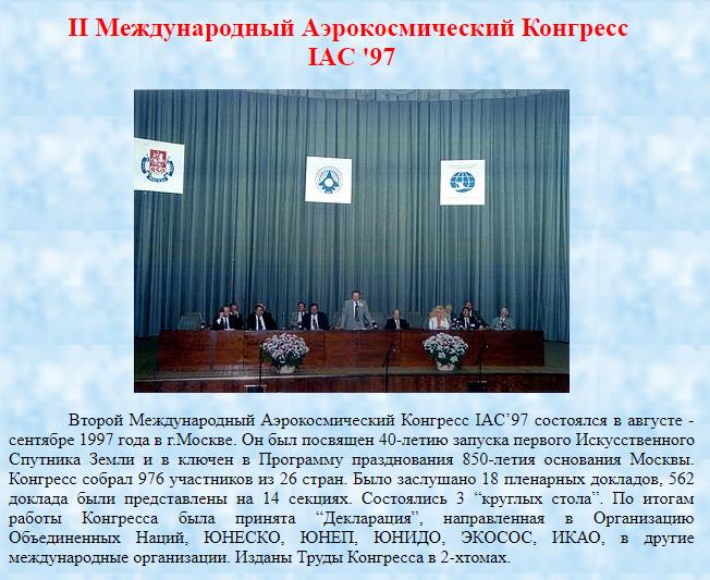 Экспедиции к выпаривателям родниковой воды - Страница 15 Kushelev_iac'97