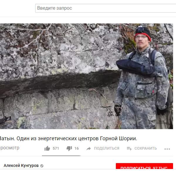 Экспедиции к выпаривателям родниковой воды - Страница 22 Kuylyum_evgeny_golovachev