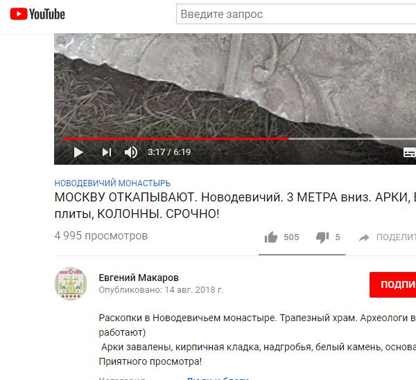 Экспедиции к выпаривателям родниковой воды - Страница 19 Novodevichiy_50