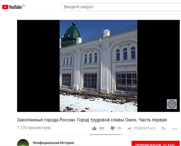 Экспедиции к выпаривателям родниковой воды - Страница 17 Omsk_1_30