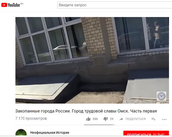Экспедиции к выпаривателям родниковой воды - Страница 17 Omsk_1_40