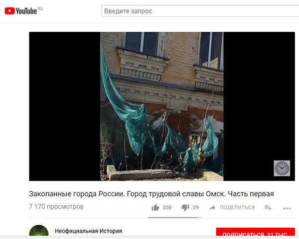 Экспедиции к выпаривателям родниковой воды - Страница 17 Omsk_1_85