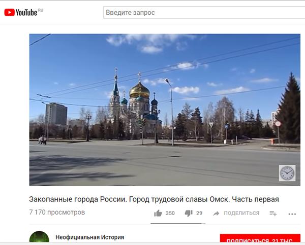 Экспедиции к выпаривателям родниковой воды - Страница 17 Omsk_1_90