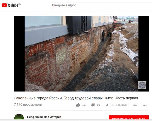 Экспедиции к выпаривателям родниковой воды - Страница 17 Omsk_1_95