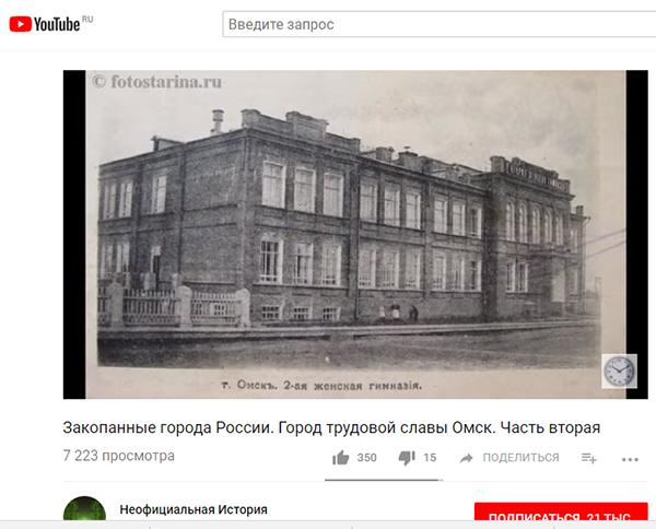 Экспедиции к выпаривателям родниковой воды - Страница 17 Omsk_2_70