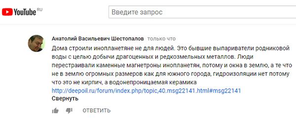 Экспедиции к выпаривателям родниковой воды - Страница 17 Omsk_2_moy_komment