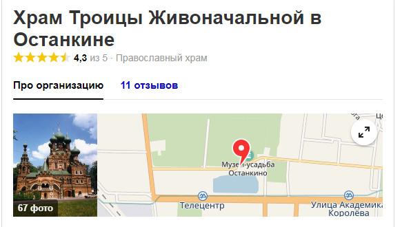 Экспедиции к выпаривателям родниковой воды - Страница 22 Ostankino_xram_troitsy_zhivonachalnoy