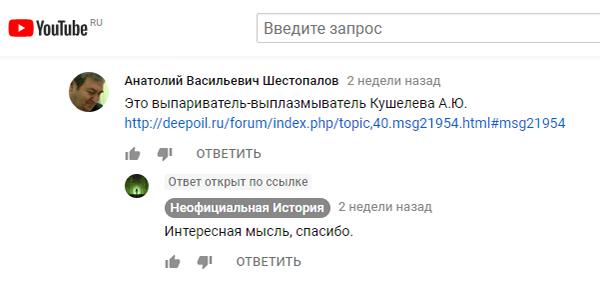 Экспедиции к выпаривателям родниковой воды - Страница 17 Otvet_neofitsialnaya_istoriya