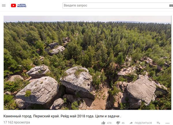 Экспедиции к выпаривателям родниковой воды - Страница 14 Perm_kamenny_gorod_600
