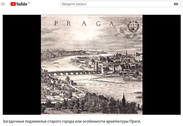 Экспедиции к выпаривателям родниковой воды - Страница 18 Praga_10