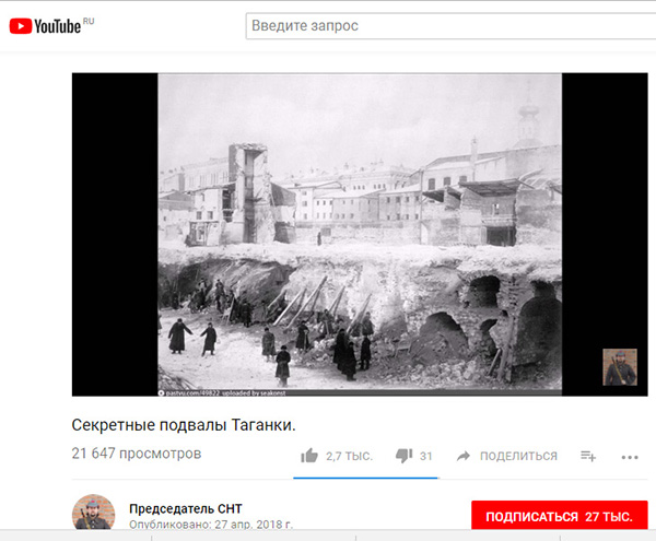 Экспедиции к выпаривателям родниковой воды - Страница 14 Predsedatel_taganka2_moskva_600