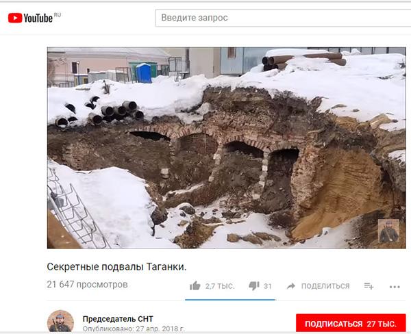 Экспедиции к выпаривателям родниковой воды - Страница 14 Predsedatel_taganka_600