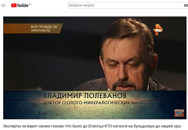 Экспедиции к выпаривателям родниковой воды - Страница 14 Ren-tv_geolog_polevanov_600