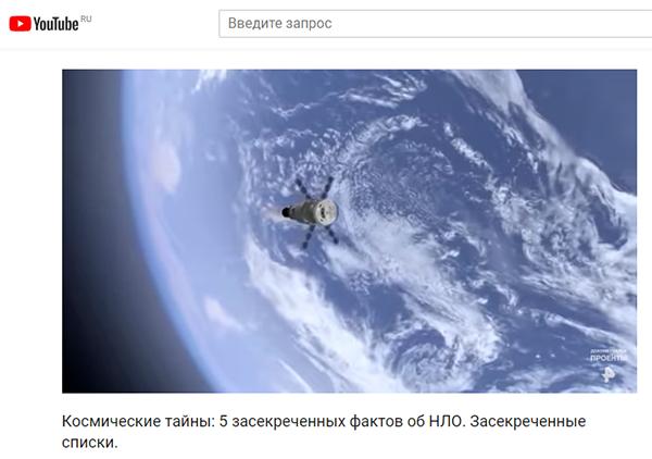 Экспедиции к выпаривателям родниковой воды - Страница 18 Ren_tv_kosmicheskie_tayny_5