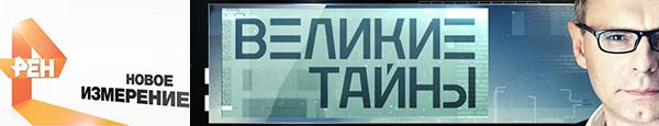 Экспедиции к выпаривателям родниковой воды - Страница 18 Ren_tv_velikie_tayny_prokopenko