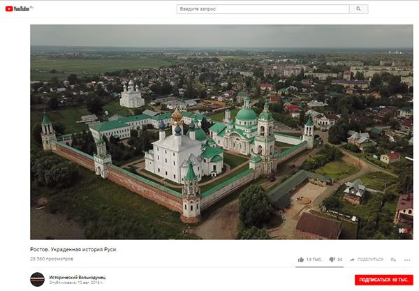 Экспедиции к выпаривателям родниковой воды - Страница 19 Rostov-veliky_kvadrokopter_dvoynik