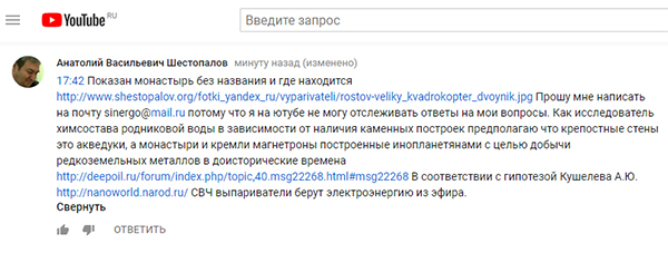Экспедиции к выпаривателям родниковой воды - Страница 19 Rostov-veliky_z_napisal_20180813