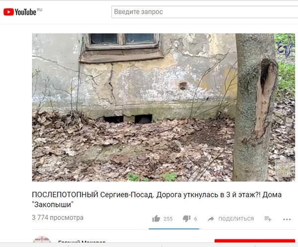 Экспедиции к выпаривателям родниковой воды - Страница 14 Sergiev-posad_analog_30_600