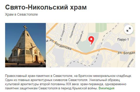 Экспедиции к выпаривателям родниковой воды - Страница 19 Sevastopol_nikolsky_xram_0