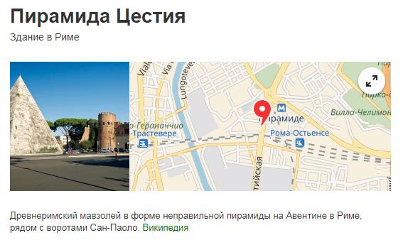 Экспедиции к выпаривателям родниковой воды - Страница 19 Sevastopol_piramida_tsestiya_v_rime