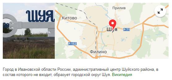 Экспедиции к выпаривателям родниковой воды - Страница 14 Shuya_ivanovskoy_1