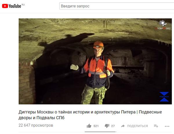 Экспедиции к выпаривателям родниковой воды - Страница 17 Spb_doma_soedineny_podzemley