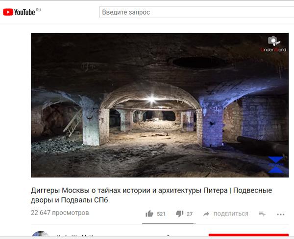 Экспедиции к выпаривателям родниковой воды - Страница 17 Spb_doma_soedineny_podzemley_kolodtsy