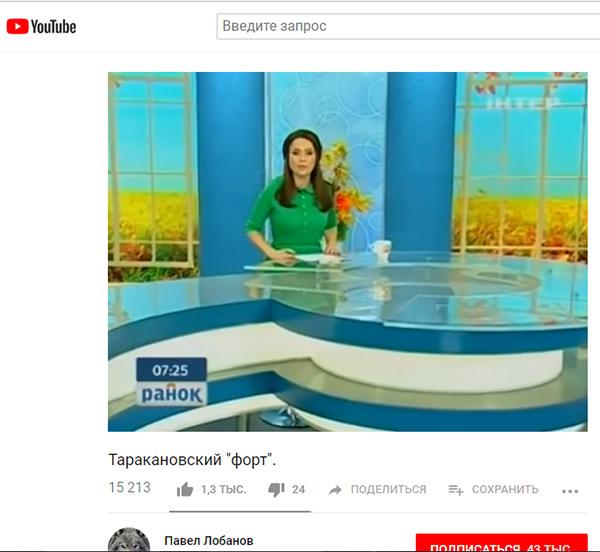 Экспедиции к выпаривателям родниковой воды - Страница 22 Tarakanovsky_fort_tv