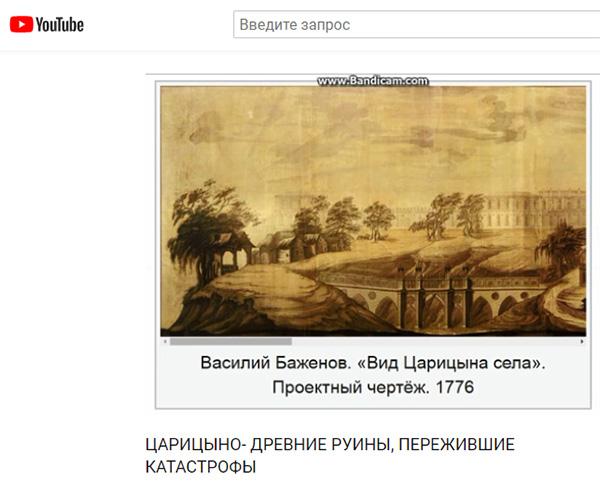http://www.shestopalov.org/fotki_yandex_ru/vyparivateli/tsaritsyno_akveduk.jpg