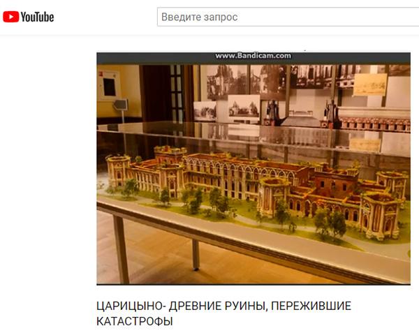 http://www.shestopalov.org/fotki_yandex_ru/vyparivateli/tsaritsyno_krysha.jpg