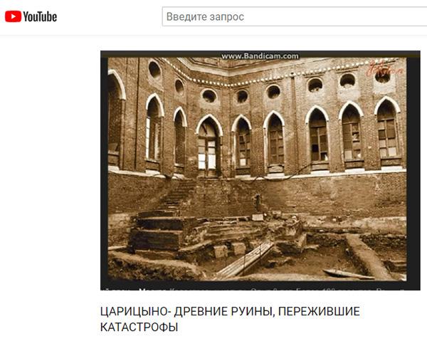 http://www.shestopalov.org/fotki_yandex_ru/vyparivateli/tsaritsyno_podzemelie.jpg