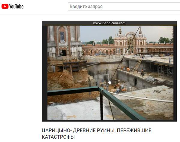 http://www.shestopalov.org/fotki_yandex_ru/vyparivateli/tsaritsyno_podzemelie_2.jpg