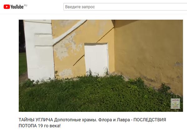 Экспедиции к выпаривателям родниковой воды - Страница 18 Uglich_flora_i_lava_ne_xram1