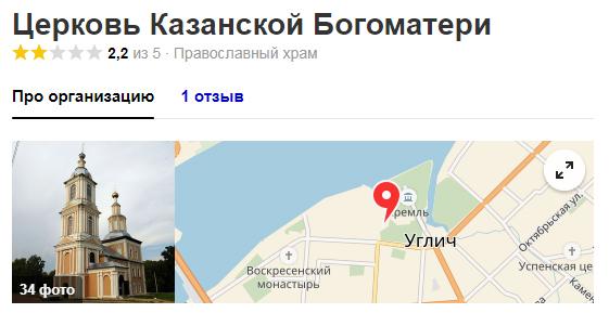 Экспедиции к выпаривателям родниковой воды - Страница 19 Uglich_kazanskaya_yandex