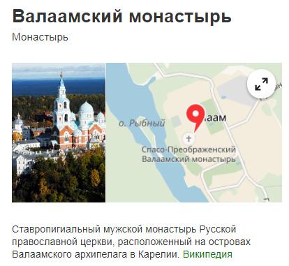 Экспедиции к выпаривателям родниковой воды - Страница 17 Valaam_yandex