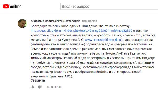 Экспедиции к выпаривателям родниковой воды - Страница 19 Z_napisal_konushevoy_20180821